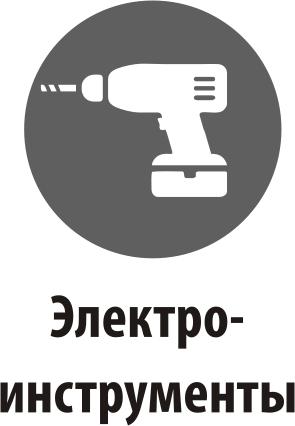 инструменты.png